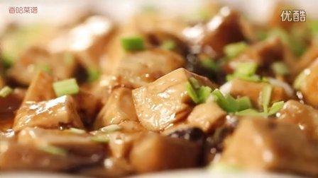 【香哈菜谱为爱做道菜】鲜香菇烧豆腐-美食家常菜做法食谱视频教学
