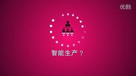 智造先行_把握工业4.0中国趋势