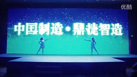 互联网+工业4.0_鼎捷软件T100发布会