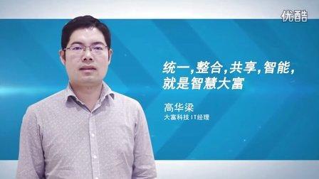 大富科技_策略执行打造工业4.0时代的智慧工厂2