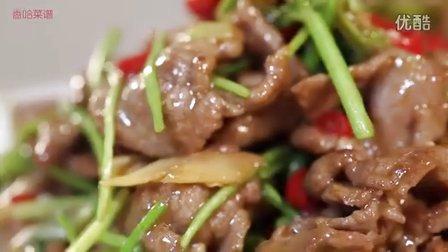 【香哈菜谱为爱做道菜】小炒牛肉-美食家常菜做法食谱视频教学