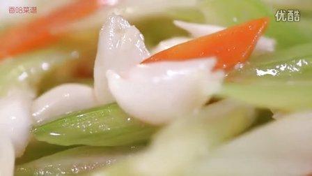 【香哈菜谱为爱做道菜】芹菜炒百合-美食家常菜做法食谱视频教学