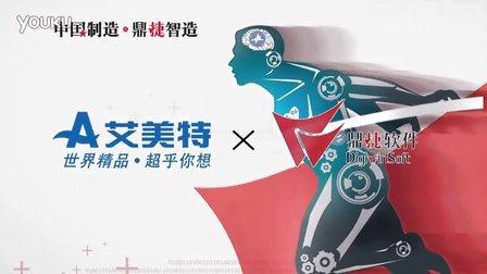 艾美特_从中国代工 到中国品牌!