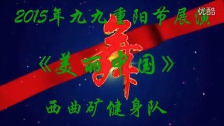 西曲矿健身队 舞蹈《美丽中国》