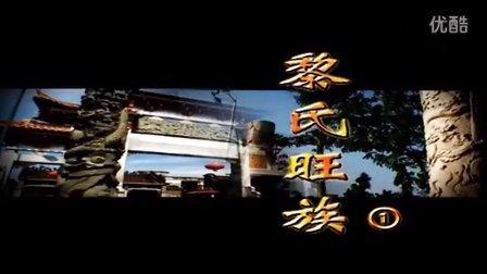 广西贺州市八步区铺门黎氏宗祠庆典(2015秋分)