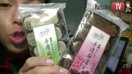 【公介日常】边吃日本传统点心大福边聊一下公介推荐的大福