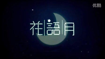 【荧光解说】唯美清新向手游《花语月》——中秋之后一轮迟到的大圆月