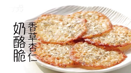 香草杏仁奶酪脆 770