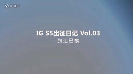 【IG LOL】S5 出征日记 Vol.03 抵达巴黎