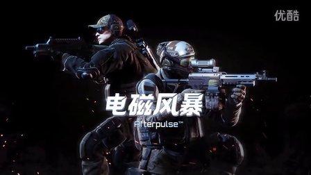 Gamevil首款射击游戏《电磁风暴》(Afterpulse)宣传片