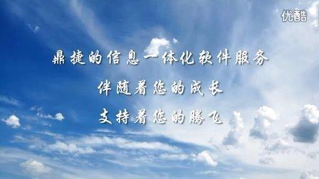 标杆客户祝贺影片_上海区