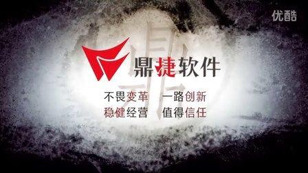 鼎捷软件企业宣传片_华南版