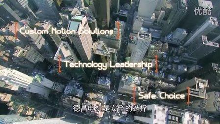 """德昌电机宣传片""""用心.新去动""""(英文版中文字幕)"""
