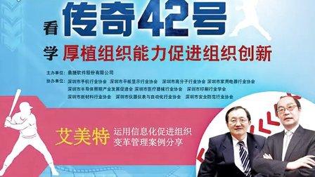 深圳传奇42号_厚植组织能力促进组织创新