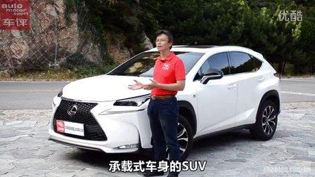 ams车评网 夏东评车 雷克萨斯NX 200t 试驾评测视频