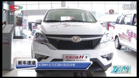 新车速递--北汽幻速H3到店销售 四川电视台天府汽车
