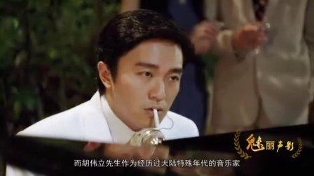 胡伟立十部经典电影配乐