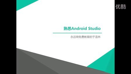 [2.3 2.4 2.5 2.6]熟悉Android Studio