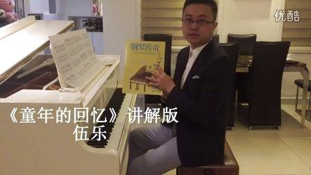 《童年的回忆》 乐曲讲解 选_tan8.com