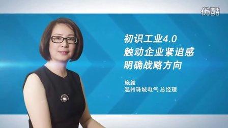 珠城电气_工业4.0时代精益生产 打造智慧化生产线1