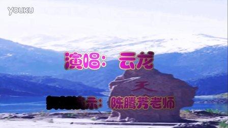 益阳赫山区教师培训中心广场舞【天山情话】演示陈老师   制作金猫钓鱼人