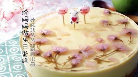 和宝贝一起给妈妈做生日蛋糕 16