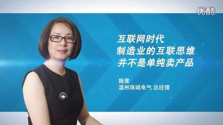 """珠城电气_在网上卖产品就是互联网企业?1'08""""帮你解读3"""