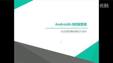 [4.3] Android6.0权限管理