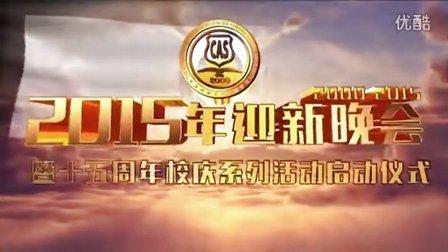 云南师范大学文理学院2015年迎新晚会
