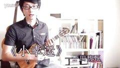 【小鱼吉他屋】《小幸运》田馥甄 尤克里里ukulele弹唱教学