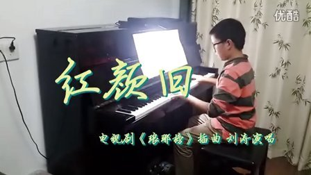 【钢琴】红颜旧(电视剧《琅琊_tan8.com