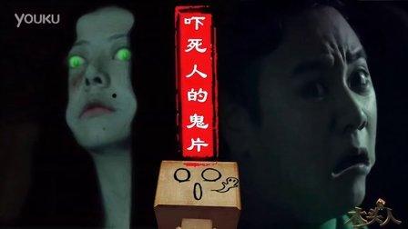 【木头人】吐槽:能吓死人的鬼片+57