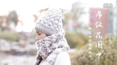 视频136_席纹花围巾教程手工编织款式