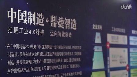 2015北京两化融合大会 T100推动智能制造企业转型