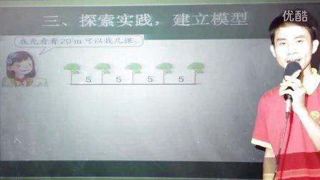 五年级数学上册 培优课堂 精讲植树问题1