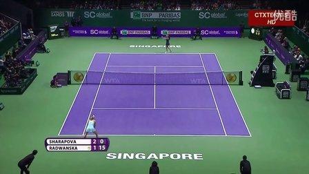 2015WTA新加坡年终总决赛小组赛 莎拉波娃VS拉德万斯卡 (自制HL)