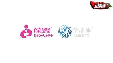 BabyCare葆婴公司最新宣传片