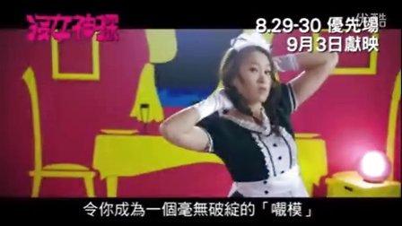 电影预告与花絮(179)没女神探 电视版