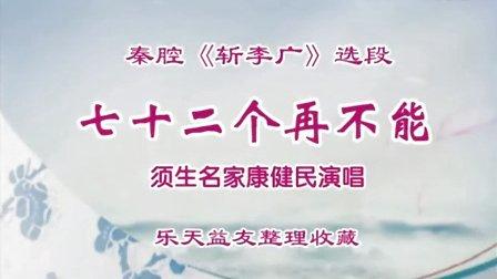 秦腔选段《斩李广》七十二个再不能 康健民演唱