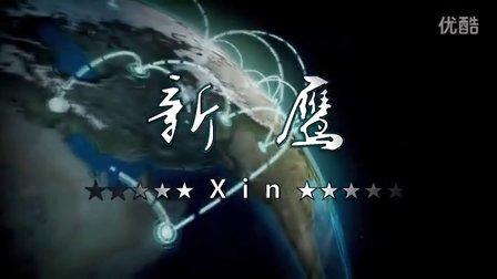 《新鹰(Xin)》科技专题片