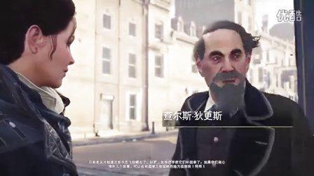 少帅 刺客信条枭雄 02 狄更斯和bug 中文全剧情完美同步实况解说