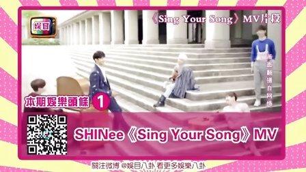 娱目八卦 2015 10月:SHINee《Sing Your Song》MV 151029