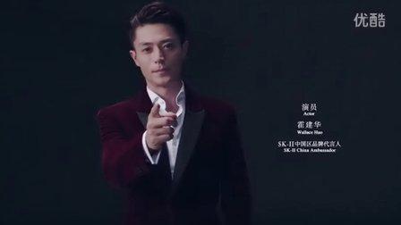 SK-II X 霍建华 改写命运大片