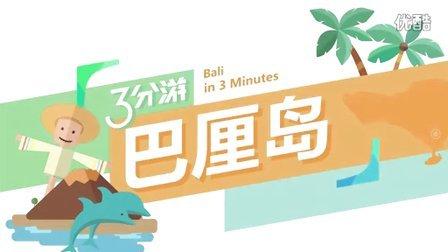 旅游动画攻略   3分钟去看巴厘岛