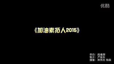 《加油素拓人2015》广东科技学院素拓中心换届大会视频
