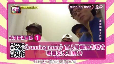 娱目八卦 2015 10月 《running man》百人特辑预告发布 场面宏大引期待 151030