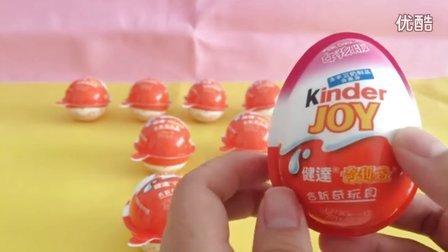 【橘子姐姐】玩具拆箱の第一次拆健达奇趣蛋