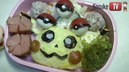 【公介料理】如何做宠物小精灵皮卡丘便当?舍得吃【超萌的日本动漫便当】