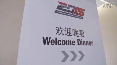 上海收官战排位赛后欢迎晚宴