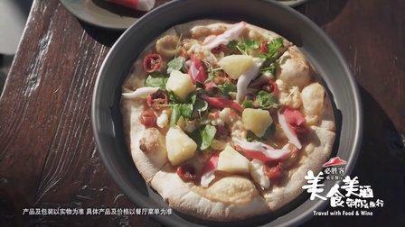 美食美酒带你去旅行 第一季 澳洲站 看明星大厨如何制作海鲜至尊比萨